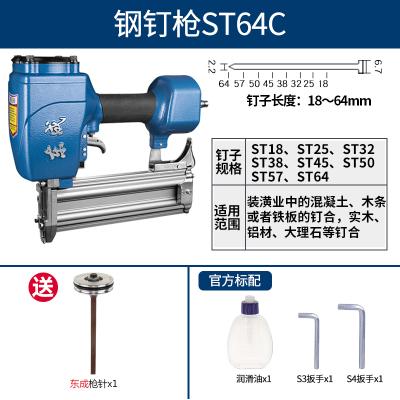 气钉电动射钉器水泥线打钉钢钉f30t50码钉电动工具 标配:钢钉枪FF-ST64C东成