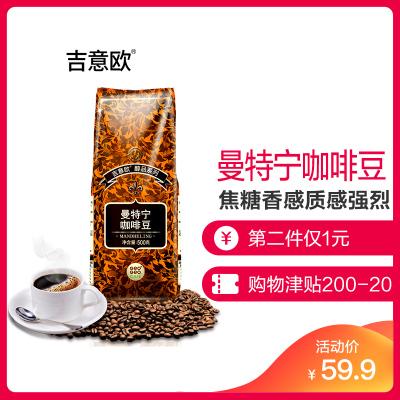 【第2件1元】吉意欧GEO曼特宁咖啡豆500g(可磨咖啡粉)黑咖啡