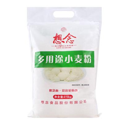 想念多用途小麥粉2.5kg饅頭粉 面條粉 餃子包子中筋粉 家庭裝通用小麥粉