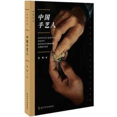 全新正版 中國手藝人