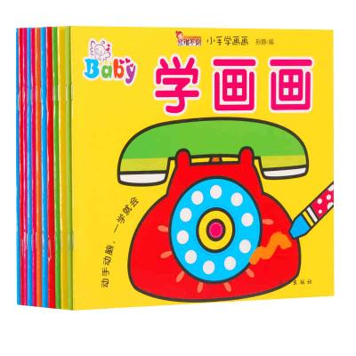 全套12冊小手學畫畫3-6歲兒童學畫畫 填色本涂色本一筆畫兩筆畫簡筆畫繪畫入門 ZC