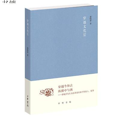 穿越文化层(《文史知识》编委文丛)9787101121995董晓萍 著中华书
