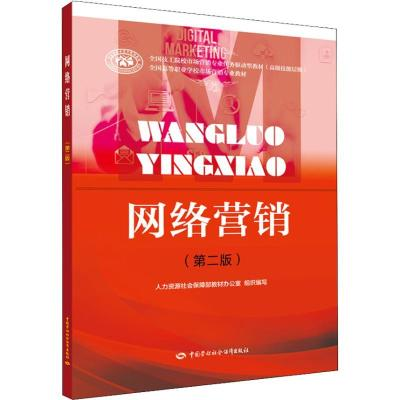 網絡營銷(D2版)汪明星中國勞動社會保障出版社9787516735138