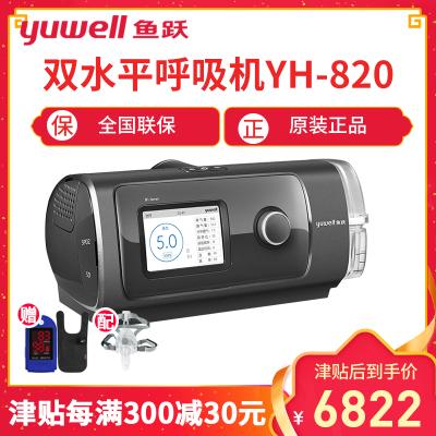 鱼跃呼吸机YH-820双水平全自动家用呼吸器医用无创打鼾止鼾器CPAP