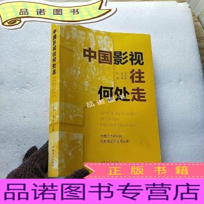 正版九成新中國影視往何處走(中國藝術研究院電影電視評論周實錄)