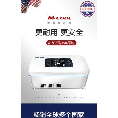 美库胰岛素冷藏盒家用充电便携式干扰素生长素冷藏盒药品冷藏柜药品冷藏箱迷你恒温m-coolMX
