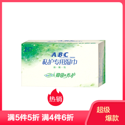 ABC衛生濕巾私處護理女性濕紙巾18片/盒澳洲茶樹精華包裝