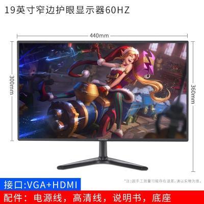 電腦顯示器24英寸屏幕19 22臺式HDMI電競曲面無邊框3 新款19寸60hz雙接口黑色VGA+HDMI接口 官方標配