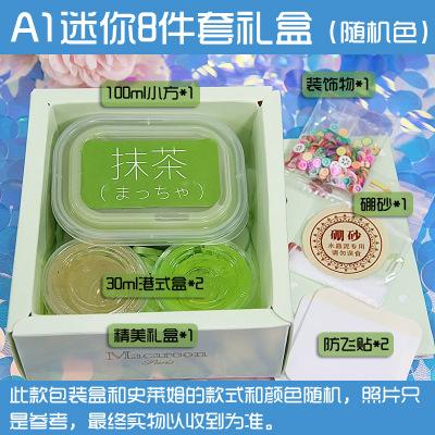 高顏值少女心史萊姆起泡膠套盒slime禮盒水晶泥獨角獸成品禮物包兒童玩具比利閃靚彩泥