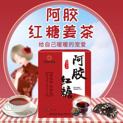 百消丹藥業阿膠紅糖姜茶10g*10袋/盒女生生理期飲品大姨媽飲品可搭配方塊補血紅糖塊