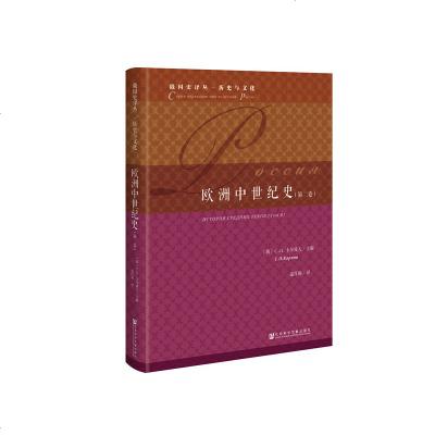 930歐洲中世紀史(第二卷)