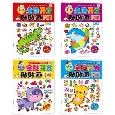 全腦開發貼貼畫4-5歲全4冊 兒童動手動腦手工貼貼畫早教玩具 幼兒智力潛能開發益智寶寶貼紙書