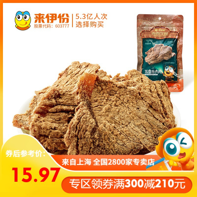專區 來伊份五香牛肉片108g風干牛肉食品小吃來一份休閑小包裝牛肉干零食