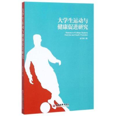 正版 大学生运动与健康促进研究 中国经济出版社 彭玉林 9787513648189 书籍