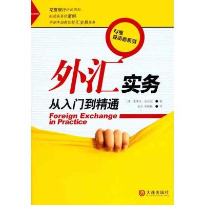 正版 外汇实务:从入门到精通 (澳)安东尼 大连出版社 9787550501003 书籍
