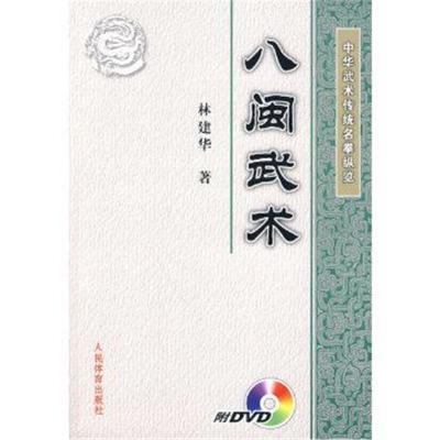 正版书籍 中华武术传统名拳纵览:八闽武术(附DVD光盘) 9787500936282 人民