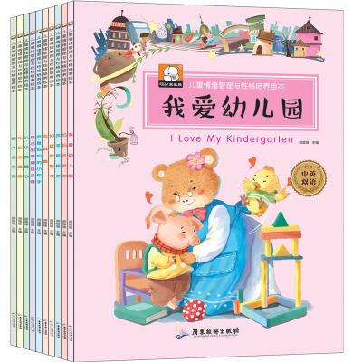 儿童情绪管理与性格培养绘本 全10册中英文双语绘本 儿童 0-3-6-8岁宝宝幼儿亲子睡前故事书好习惯培养儿童绘本