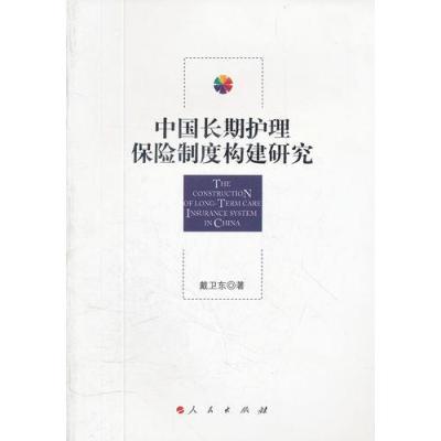 中國長期護理保險制度構建研究
