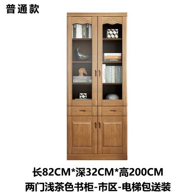 实木书柜自由组合带23组装书橱书房书架置物柜现代简约中式定制! 2门浅茶色【普通款,包送装】 0.8-1米宽
