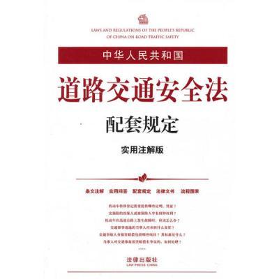 中华人民共和国道路交通安全法配套规定(实用注解版)