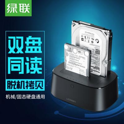 绿联移动硬盘盒3.5/2.5英寸通用台式机笔记本电脑机械ssd固态读取器sata阵列外接usb3.0多双盘位硬盘盒子底座