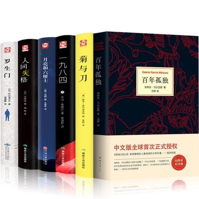 百年孤獨+一九八四+月亮和六便士+人間失格+羅生門 +菊與刀外國經典文學小說書籍書排行榜正版
