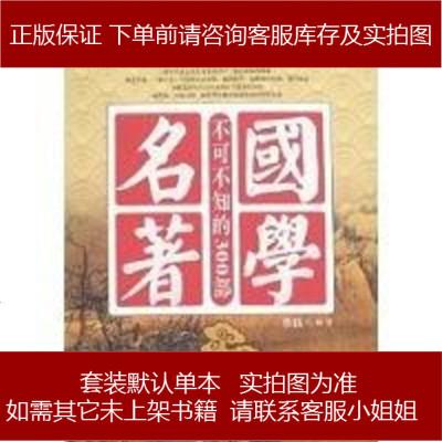 不可不知的00部國學名著 蔡踐 中央編譯出版社 9787802116078