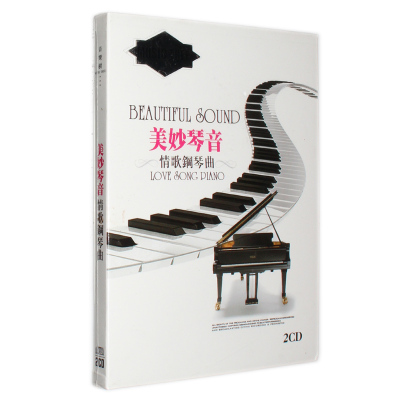 流行音乐钢琴曲集无损音质唱片正版汽车载CD光盘轻纯音乐碟片唱盘