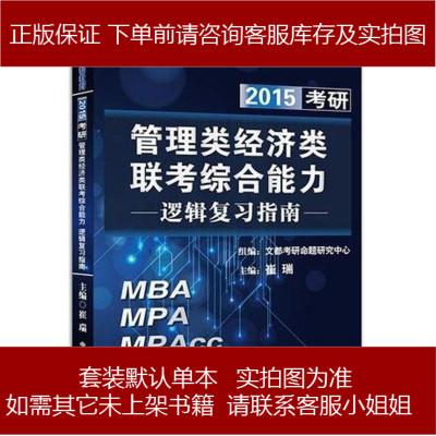 01管理类、经济类联考综合能力:逻辑复习指南 崔瑞 中国原子能出版社 9787502261993
