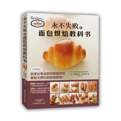 永不失敗的面包烘焙教科書