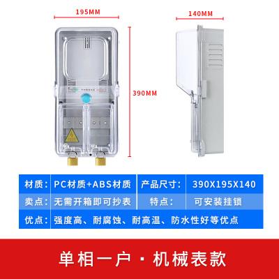 戶外防水三相單相透明塑料電表箱預付費電表盒家用1戶2戶4戶6/8戶 單相1機械型