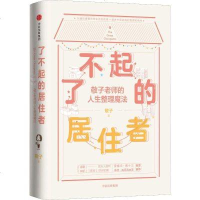 了不起的居住者 敬子老師的人生整理魔法 敬子 著 生活休閑 生活 中信出版社 wx