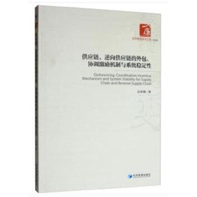 供應鏈、逆向供應鏈的外包、協調激勵機制與系統穩定性 9787509667064