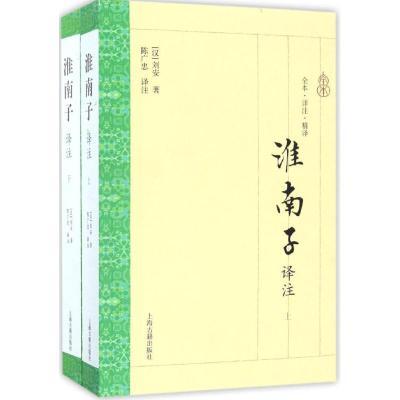 正版 淮南子译注 (汉)刘安 著;陈广忠 译注 上海古籍出版社 9787532582297 书籍