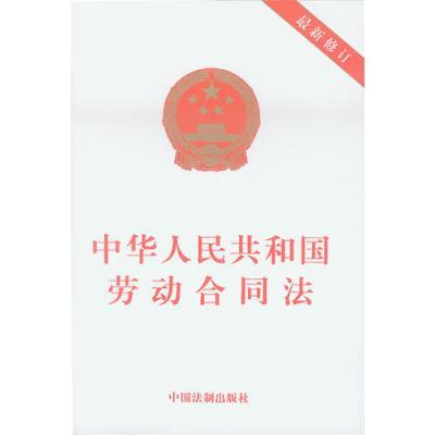 中華人民共和國勞動合同法(2013修訂附立法文件)