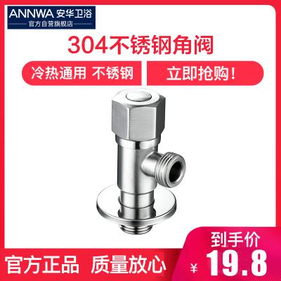 安華衛?。ˋNNWA)304不銹鋼拉絲角閥加厚冷熱通用標準4四分口角閥
