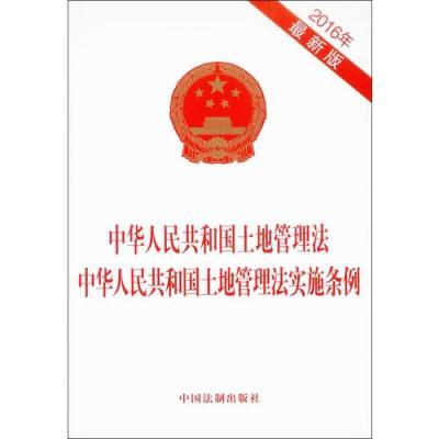 中華人民共和國土地管理法 中華人民共和國土地管理法實施條例