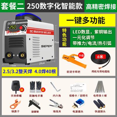 電焊機家用迷你小型便攜220v380v兩用全自動雙電壓家用工業型全銅電焊機 250數字化智能機220V套二