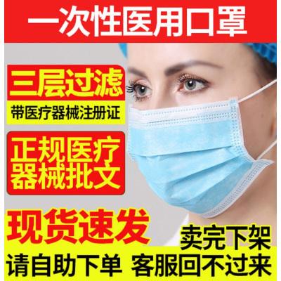 醫用口罩 醫用 一次性使用口罩 三層防塵防飛沫透氣 10個