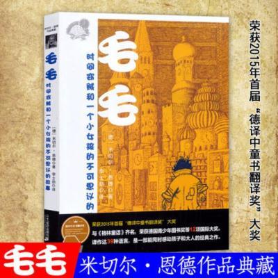 推薦閱讀 幻想大師文學書系 毛毛(時間竊賊和一個小女孩的不可思議的故事) 兒童讀物 (德)米切爾·恩德 小學生課外書