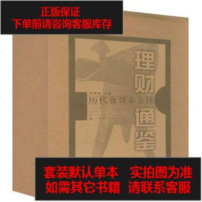 【二手8成新】理財通鑒() 9787500592181