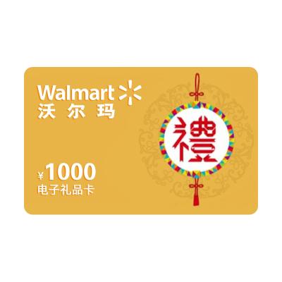 【电子卡】沃尔玛GIFT卡1000元面值 全国通用 超市购物卡 礼品卡(非本店云信客服消息请勿相信)