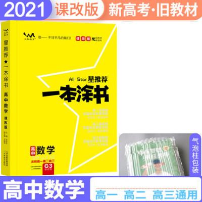 2021版課改版 高中數學一本涂書 星推薦 高中教輔高中復習資料用書 適用高一高二高三高考筆記類圖書