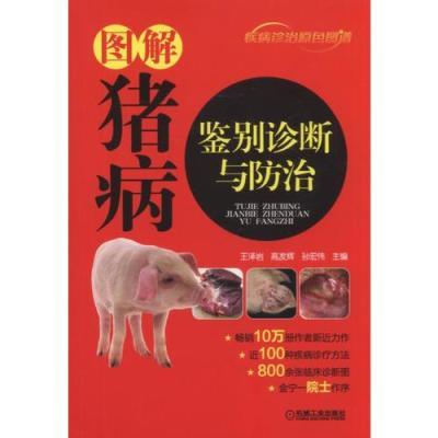 图解猪病鉴别诊断与防治