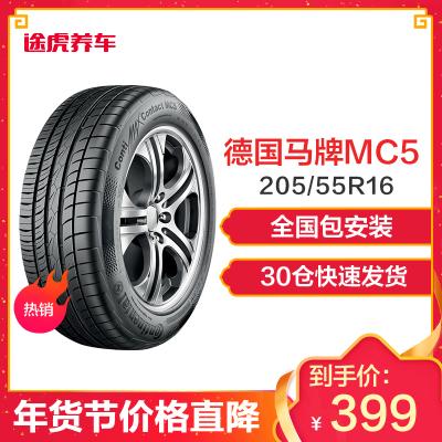 德国马牌轮胎/Continental MC5 205/55R16 205mm适配普通轿车明锐速腾朗逸马自达6荣威350