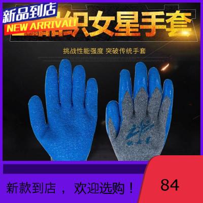 正品牛郎星織女星勞保手套浸膠加厚皺紋防滑耐磨塑膠膠皮橡膠手套商品由多個顏色 尺碼 規格拍下請備注或聯系在線客服咨詢