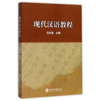 1015现代汉语教程