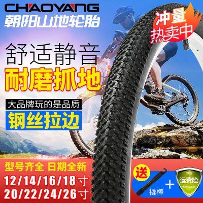 朝陽輪胎自行車內外胎12/14/16/18/20/22/24/26寸X1.75/1.95/1.5