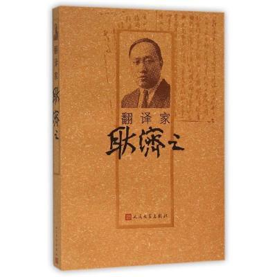 翻譯家耿濟之/徐偉志徐偉志人民文學出版社9787020105601