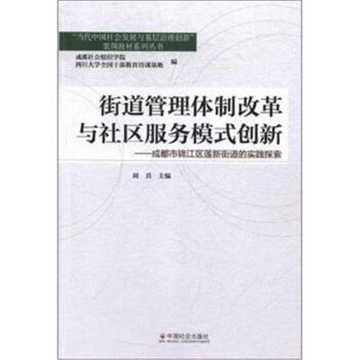 正版书籍 街道管理体制改革与社区服务模式创新:成都市锦江区莲新街道的实